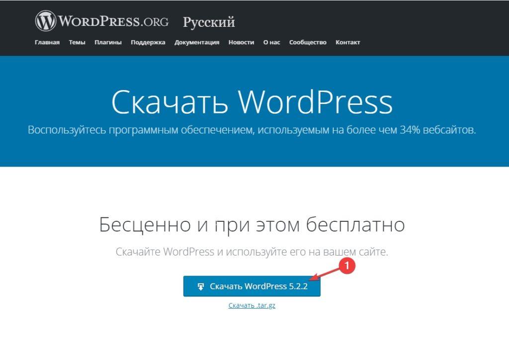 Скачиваем WordPress для установки