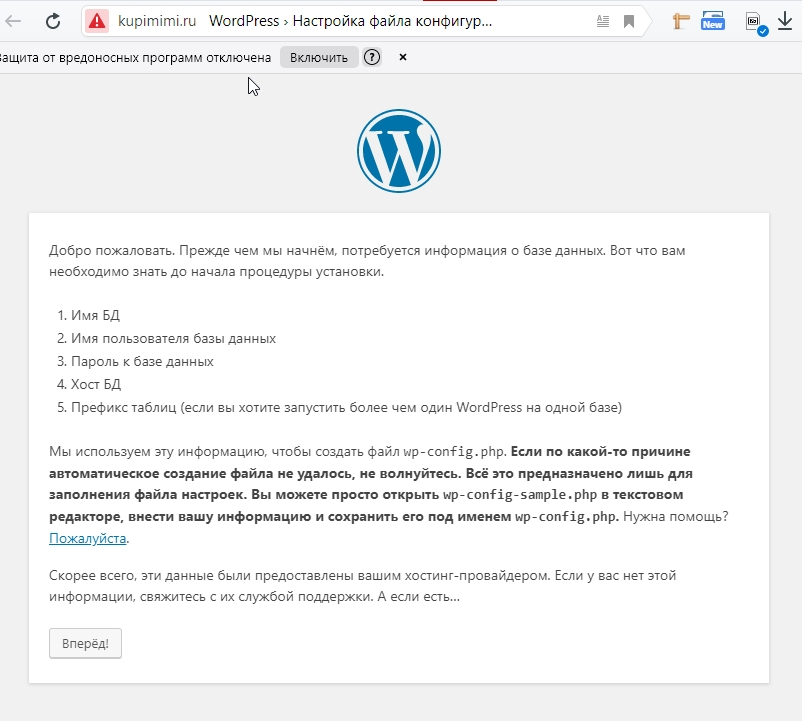 Начало установки WordPress