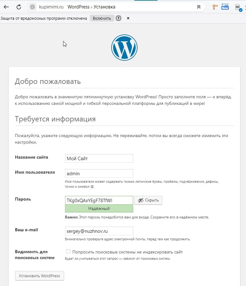 Анкета администратора сайта при установке WordPress
