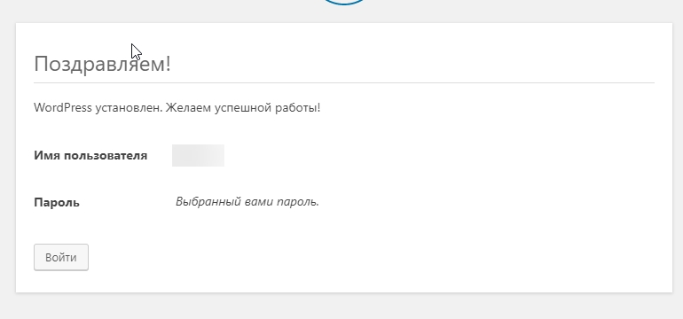 Ваше имя пользователя и пароль - успешная установка WordPress