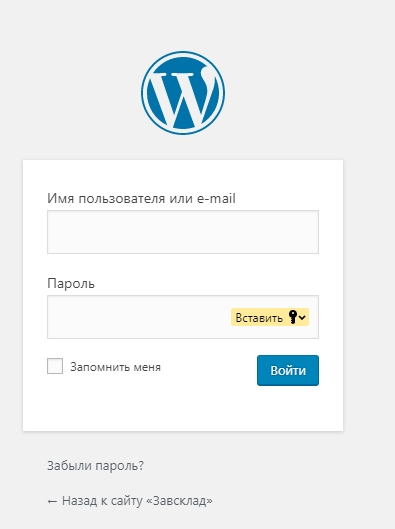 Страница авторизации WordPress